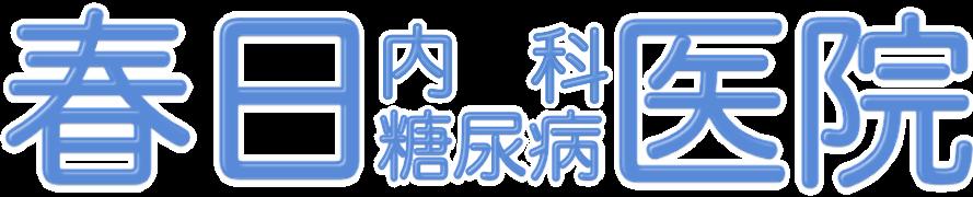 春日内科・糖尿病医院ロゴ